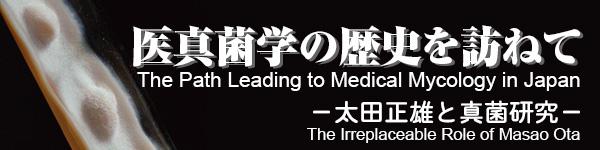医真菌学の歴史を訪ねて 太田正雄と真菌研究